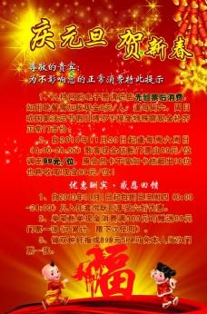 马年庆元旦贺春节