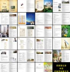 业主手册图片
