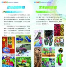 美术 培训 折页图片