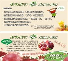 维生素果汁图片