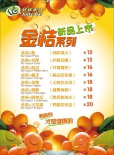 鲜榨果汁宣传单图片