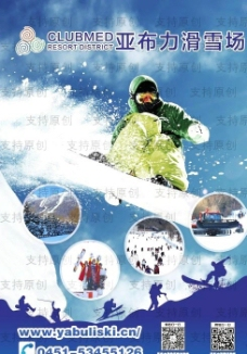 滑雪 海报图片