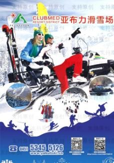 滑雪海报图片