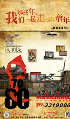 GAGA酒吧海报图片
