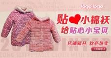 童装服装淘宝促销海报素材下载