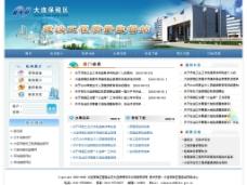 政府网站首页设计图片