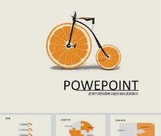 橙子创意图 ppt图片