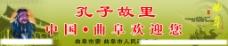 孔子故里中国曲阜图片