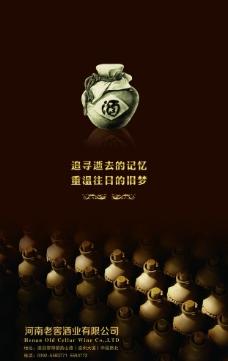 DM宣传 河南老窖图片