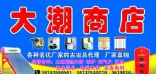 卫浴 五金太阳能商店图片