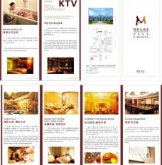 国宾大酒店画册图片
