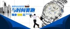 天猫淘宝手表装修海报图片