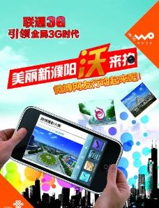 联通沃3G海报图片