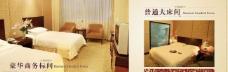 五星级酒店宣传册(客房)图片