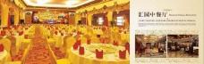 五星级酒店宣传册(中餐)图片