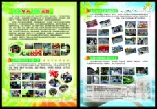 五星级酒店宣传册(西餐)图片