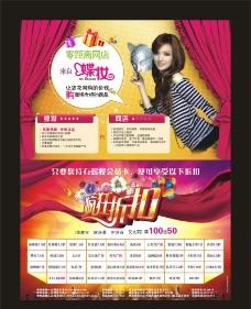 蝶妆9月宣传单图片