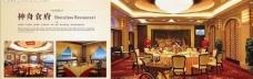 五星级酒店宣传册(餐饮)图片