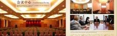 五星级酒店宣传册(会议室)图片