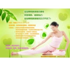 瑜伽课宣传单图片