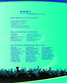 网站宣传手册图片