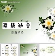 绿藕添香ppt模板