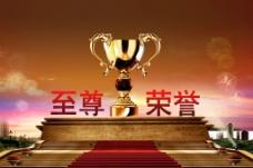 獎杯 企業榮譽圖片