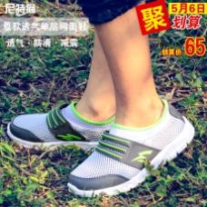 时尚童鞋直通车促销广告