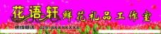 花语轩门头图片