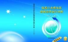 桥东区财政局封面图片