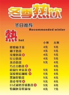 冬季热饮图片