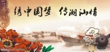 锦绣中国海报