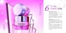 化妆品霜海报图片