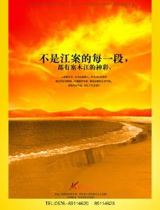 江岸广告图片