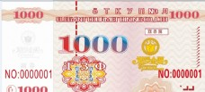 金閣現金券1000元