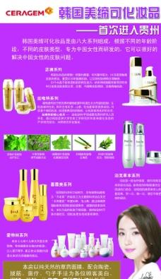 韩国美缔可化妆品图片