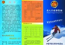 滑雪宣传画册图片