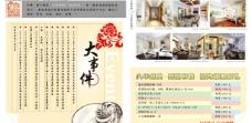 装饰公司宣传册图片