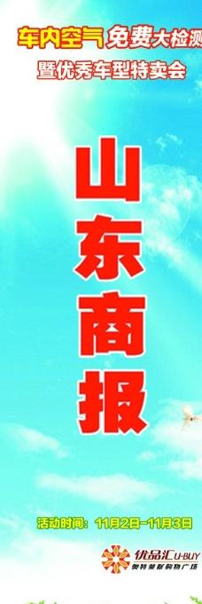山東商報圖片