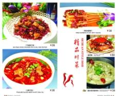 精品川菜特色菜谱图片
