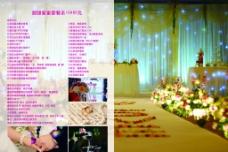 婚庆策划报价表图片