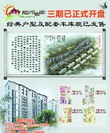 樓房廣告圖片