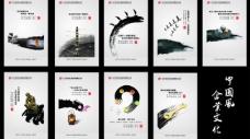 企业文化中国风图片