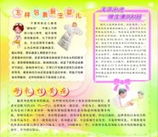 醫院產科宣傳欄圖片
