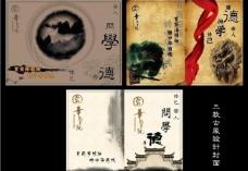 三款中国风 古风设计封面图片