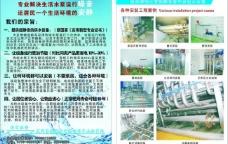 廈門海源水泵有限公司dm宣傳單圖片