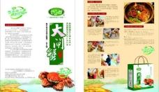 丹江湖大闸蟹宣传单图片