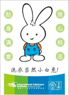 小白兔洗衣图片
