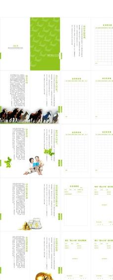 会员手册模版18P图片