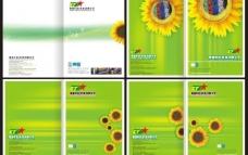 建德科技畫冊封面圖片